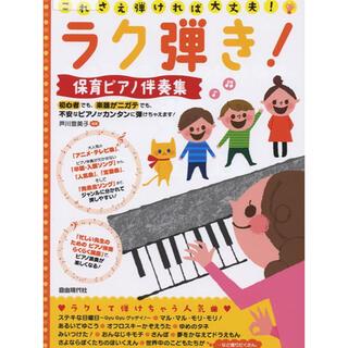 保育雑誌 ピアノ本(童謡/子どもの歌)