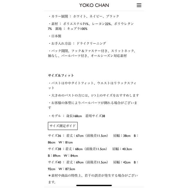 ヨーコチャン パールスリットトップス レディースのトップス(カットソー(半袖/袖なし))の商品写真