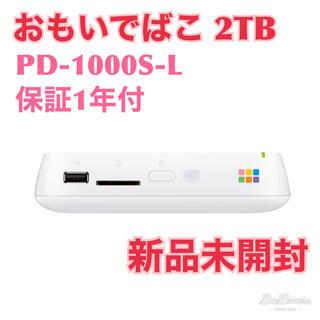 Buffalo - 【新品未開封】 バッファロー PD-1000S-L  おもいでばこ 2TB