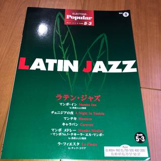 【エレクトーン楽譜】LATIN JAZZ グレード5-3級(ポピュラー)