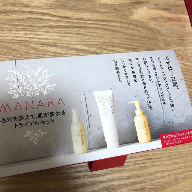maNara(マナラ)のマナラ ホットクレンジングジェル コスメ/美容のスキンケア/基礎化粧品(クレンジング/メイク落とし)の商品写真