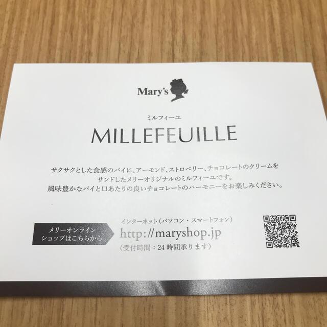 メリーチョコレート ミルフィーユ 食品/飲料/酒の食品(菓子/デザート)の商品写真