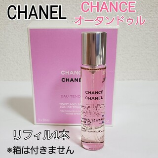 CHANEL - 新品 CHANEL  オータンドゥル  ツイスト&スプレイ リフィル20ml
