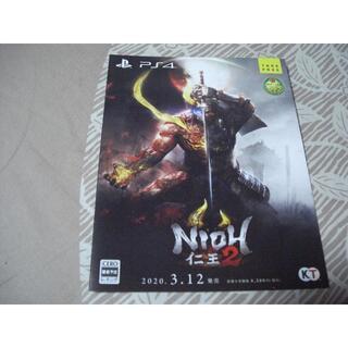 プレイステーション4(PlayStation4)のPS4 仁王2小冊子 非売品(その他)