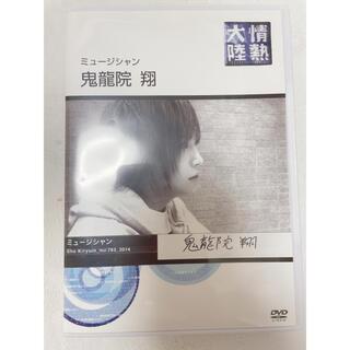 情熱大陸 ゴールデンボンバー鬼龍院翔 DVD(ミュージシャン)