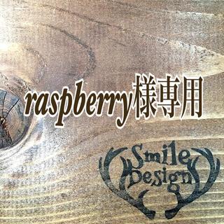 raspberry様専用ページ(ローテーブル)