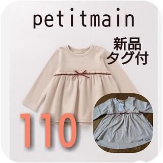 petit main - 新品 タグ付 petitmain  プティマイン リボン チュニック   110