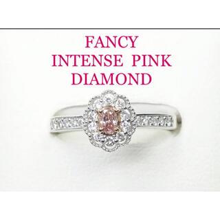 天然ピンクダイヤモンド★ 【FANCY INTENSE PINK】リング
