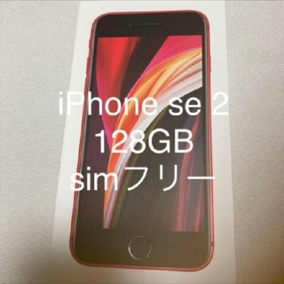 iPhone - IPhone se2 128GB