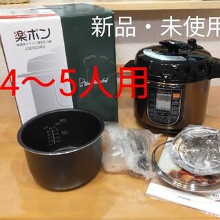 ワンダーシェフ(ワンダーシェフ)の新品・未使用 4L 炊飯使用可能 電気圧力鍋(調理機器)
