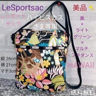 LeSportsac - LeSportsac ショルダーバッグ 美品 ✨フラダンス HAWAII限定