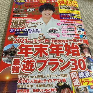 ジャニーズ(Johnny's)の東海Walker (ウォーカー) 増刊 2021年 01月号(生活/健康)