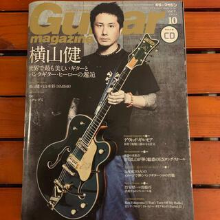 ギターマガジン  2015年10月号(音楽/芸能)
