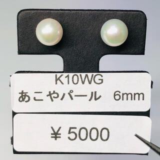 E-58592 K10WG ピアス あこやパール 6mm AANI アニ
