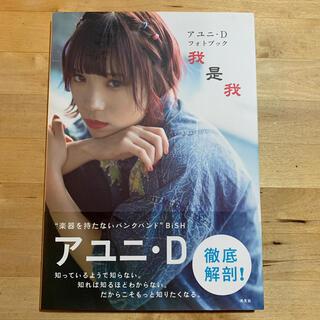 コウブンシャ(光文社)のアユニ・Dフォトブック我是我(アート/エンタメ)