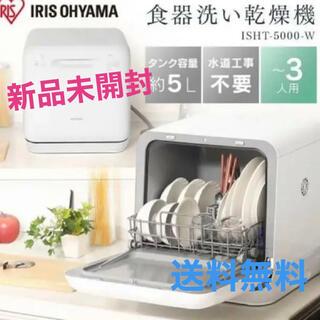 アイリスオーヤマ(アイリスオーヤマ)の【新品未開封】IRIS ISHT-5000-W アイリスオーヤマ 食器洗い乾燥機(食器洗い機/乾燥機)