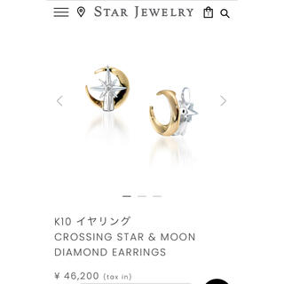 スタージュエリー(STAR JEWELRY)の CROSSING STAR & MOON DIAMOND EARRINGS  (イヤリング)