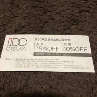 【送料無料】IDC OTSUKA 大塚家具 株主優待券