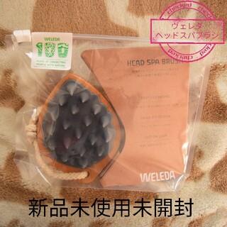 Cosme Kitchen - 【新品未使用未開封】ヴェレダ ヘッドスパ ブラシ スカルプブラシ 頭皮 脂漏性皮