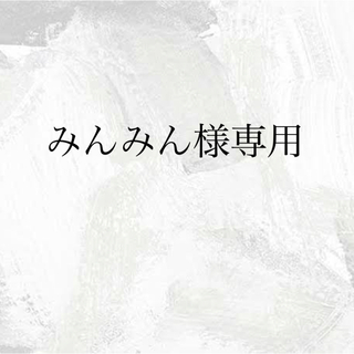 ボウダンショウネンダン(防弾少年団(BTS))のみんみん様専用(アイドルグッズ)