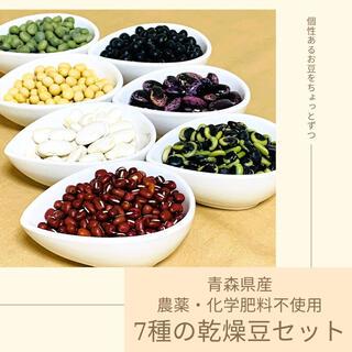 【農薬・化学肥料不使用】乾燥豆セット 7品種 700g(各100g) 青森県産(野菜)
