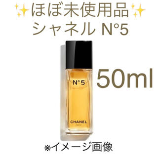 CHANEL - ✨ほぼ未使用品✨シャネル N°5 EDT SP 50ml