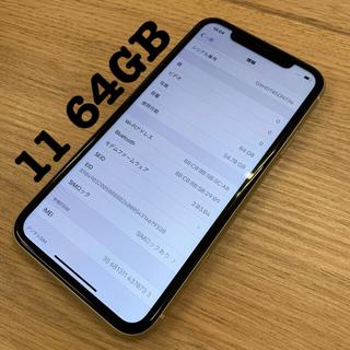 iPhone - 【中古美品】iPhone 11 64GB ホワイト SIMロック解除済み