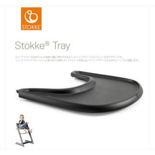 Stokke - 【STOKKE ストッケ】トリップトラップ専用 トレイ