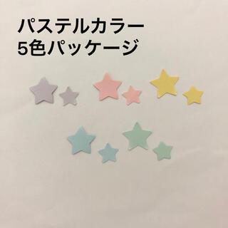クラフトパンチ 星 素材 パステルカラー5色(カード/レター/ラッピング)