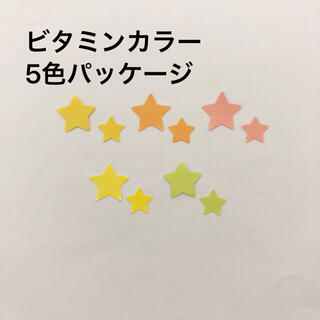 クラフトパンチ 素材 星 ビタミンカラー5色(カード/レター/ラッピング)