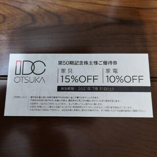 オオツカカグ(大塚家具)の大塚家具  株主優待券 家具15%OFF  家電10%OFF(ショッピング)