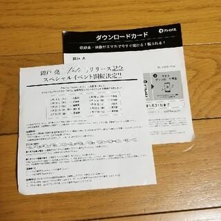 関ジャニ∞ - 錦戸亮 Note 初回限定盤 スペシャルイベント