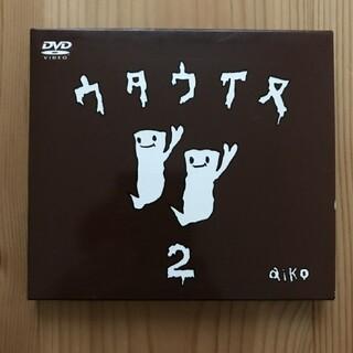 DVD aiko アイコ ウタウイヌ2