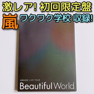 嵐 - 嵐 LIVE TOUR Beautiful World 初回限定盤 DVD 美品