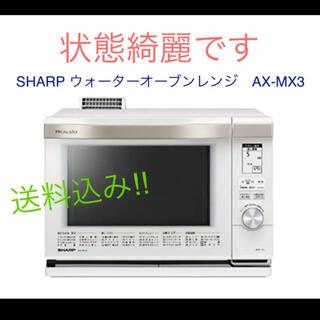 SHARP - SHARP ウォーターオーブンレンジ ヘルシオ AX-MX3