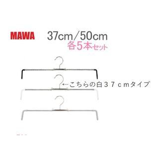 専用 MAWA スカート ハンガー mini37cm 白5本(押し入れ収納/ハンガー)