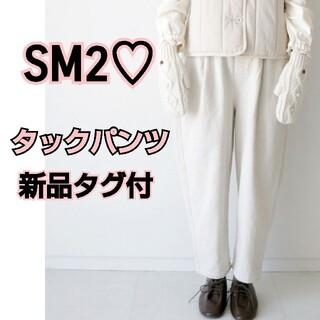 SM2 - サマンサモスモス タックパンツ 人気 キナリ