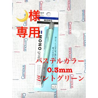 トンボエンピツ(トンボ鉛筆)の6種類から選べるモノグラフ シャープペンシルパステルカラー0.3mm(その他)