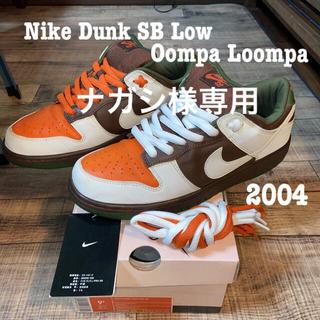 ナイキ(NIKE)のセール価格 Nike Dunk SB Low Oompa Loompa(スニーカー)
