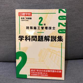2級建築施工管理技士学科問題解説集 日建学院 令和2年度版(科学/技術)
