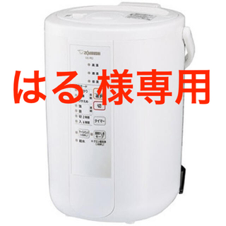 ゾウジルシ(象印)の★象印 スチーム式加湿器 ホワイト EE-RQ50-WA【新品】【人気商品】 (加湿器/除湿機)