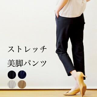 SCOT CLUB - 新品☆PASSIONE パシオーネ テーパードパンツ