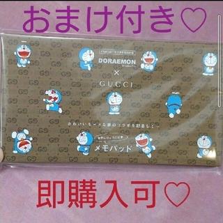 Gucci - 【激レア♡おまけ付き♡】Oggi 3月号 付録♡