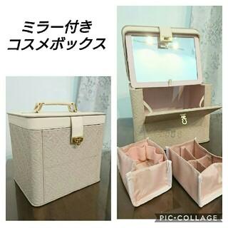 値下げ★★ミラー付き コスメボックス(メイクボックス)