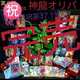 ドラゴンボール(ドラゴンボール)の【㊗️完売】第6弾ドラゴンボールヒーローズ🐉スリーブ演出神龍オリパ(シングルカード)