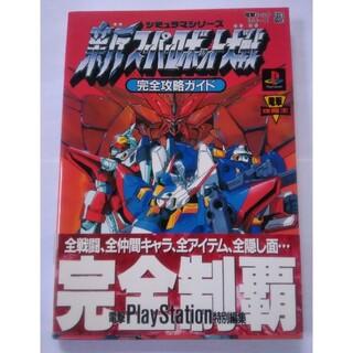 プレイステーション(PlayStation)の新スーパーロボット大戦 完全攻略ガイド Playstation1 攻略本(趣味/スポーツ/実用)