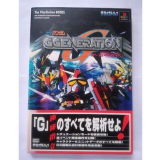 プレイステーション(PlayStation)のSDガンダム GGENERATION パーフェクトガイド 攻略本(趣味/スポーツ/実用)