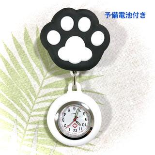 新品 肉球 猫の手 ナースウォッチ クリップ式時計