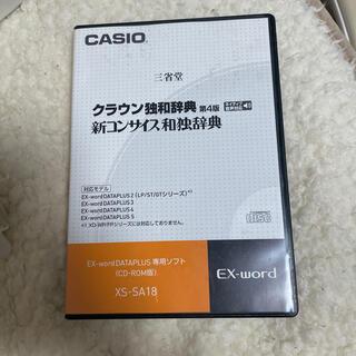 カシオ(CASIO)の電子辞書用 独和辞典(語学/参考書)