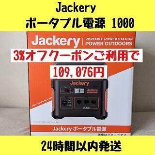 【24時間以内発送】Jackery  ポータブル電源 1000(防災関連グッズ)